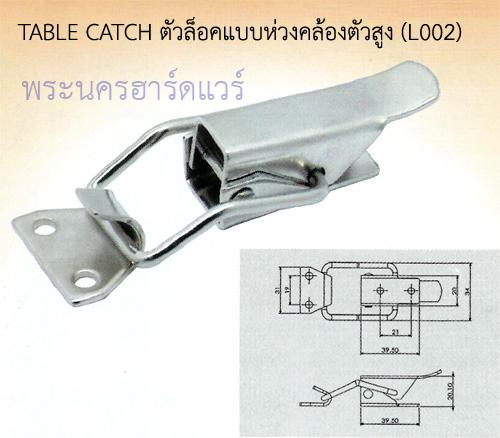 TABLE CATCH ตัวล็อคแบบห่วงคล้องตัวสูง (บรรจุชุดละ 4 ตัว)