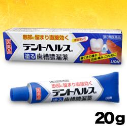 (B622)Dent Health R 20g ครีมทาแก้ปวดฟัน เหงือกอักเสบ รำมะนาด เลือดออกตามไรฟัน เหงือกเปื่อยจากการอักเสบหรือรู้สึกว่ามีกลิ่นปากจากเหงือกอักเสบ ใช้ดีสุดๆคนญี่ปุ่นพกติดบ้านไว้ทุกบ้านค่ะ