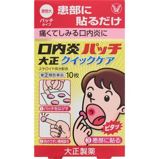 Taisho Quick Care Patch แผ่นติดแก้แผลร้อนในในปากและลิ้นจากญี่ปุ่น จะลดการอักเสบจากแผลร้อนในๆปากวยป้องกันแผลจากสิ่งเร้าภายนอกและบรรเทาแผลให้หายดีอีกด้วยช่วยฆ่าเชื้อโรคในปากและลิ้นไม่ให้ลุกลามบรรเทาอาการเจ็บปากและลิ้นได้อย่างดีเยี่ยม