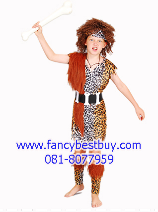 ชุดแฟนซีเด็ก ชุดคนป่า ชุดชนเผ่าพื้นเมือง ชุดมนุษย์ยุคหิน สำหรับเด็ก 100-150 ซม.