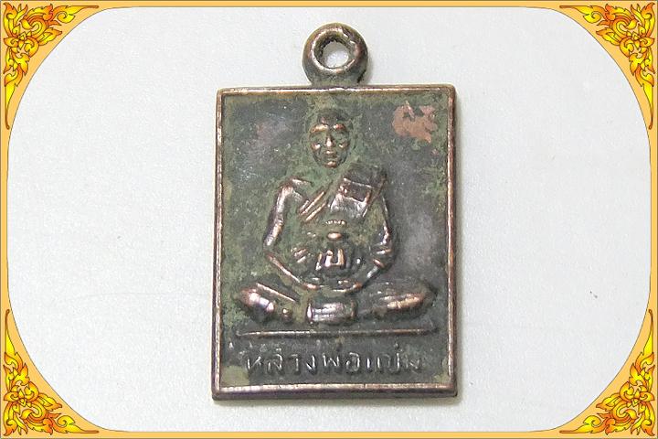 เหรียญทองแดงสี่เหลี่ยมเล็ก หลวงพ่อแช่ม วัดดอนยายหอม จ.นครปฐม สร้างปี 2530