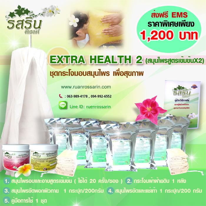 ชุดสุขภาพ Extra Health Set 2 สมุนไพรสูตรเข้มข้นx2 / ส่งฟรี EMS