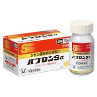 ปลอดภัยไม่ใช่ยาปฏิชีวะนะPabron Sα tablets อาหารเสริมบรรเทาอาการหวัดจากญี่ปุ่นลดอาการไอเสมะหะเจ็บคอ จามน้ำมูกไหลหนาวสั่นเป็นไข้ ปวดศรีษะปวดกล้ามเนื้อทานได้ตั้งแต่เด็กอายุ 5 ปีจนถึงผู้ใหญ่คนญี่ปุ่นใช้กันทั้งประเทศ