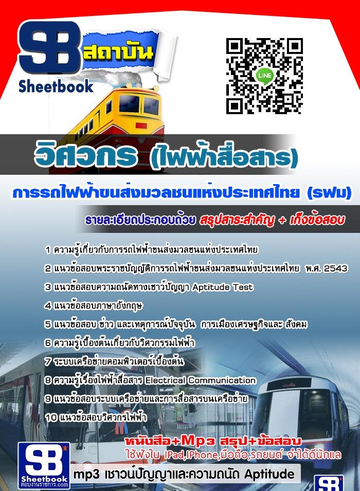 คู่มือแนวข้อสอบ วิศวกรไฟฟ้าสื่อสาร รฟม. การรถไฟฟ้าขนส่งมวลชนแห่งประเทศไทย