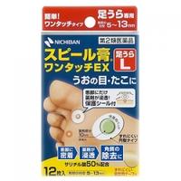 Spire plaster touch EX foot SizeL พลาสเตอร์แปะตาปลา,หูด แปะทิ้งไว้ตาปลาหรือหูดจะหลุดออกอย่างง่ายดายโดยที่ไม่ทำให้คุณเจ็บปวดของดีมีคุณภาพจากญี่ปุ่น