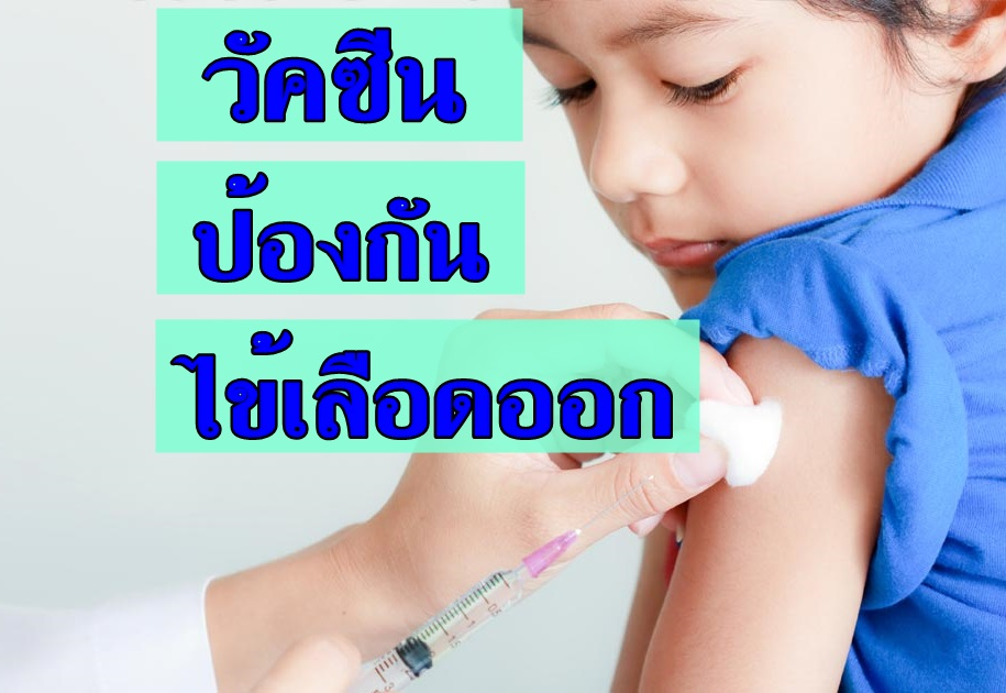 วัคซีนป้องกันไข้เลือดออก