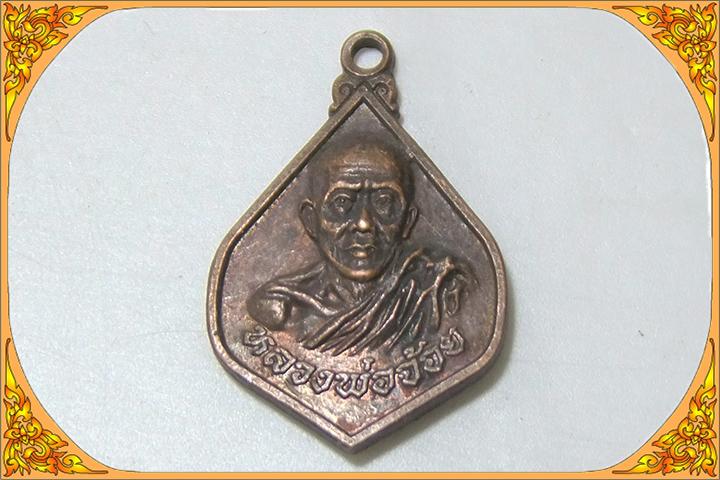 เหรียญหลวงพ่อจ้อย วัดเขาสุวรรณประดิษฐ์ รุ่นสร้างเจดีย์บรรจุพระสารีริกธาตุ สุราษฏร์ธานี