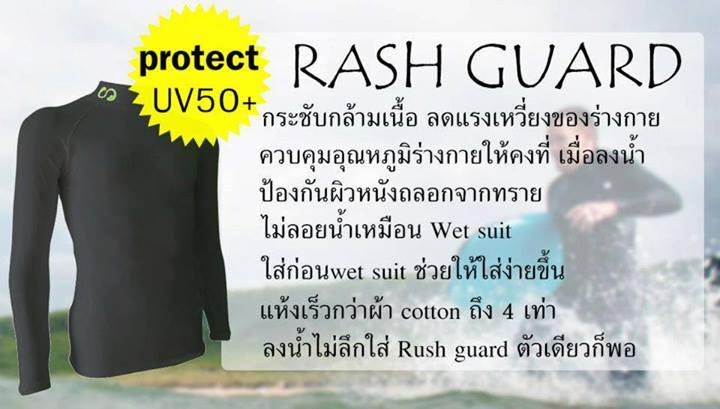 Rash guard กันUV