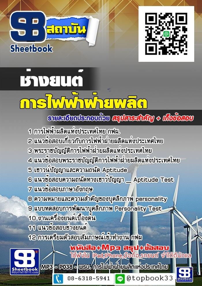 ไฟล์แนวข้อสอบ ช่างยนต์ การไฟฟ้าฝ่ายผลิตแห่งประเทศไทย กฟผ.