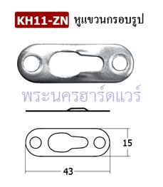 หูแขวนกรอบรูป (หูแขวนรูกุญแจ) (บรรจุชุดละ 20 ตัว)