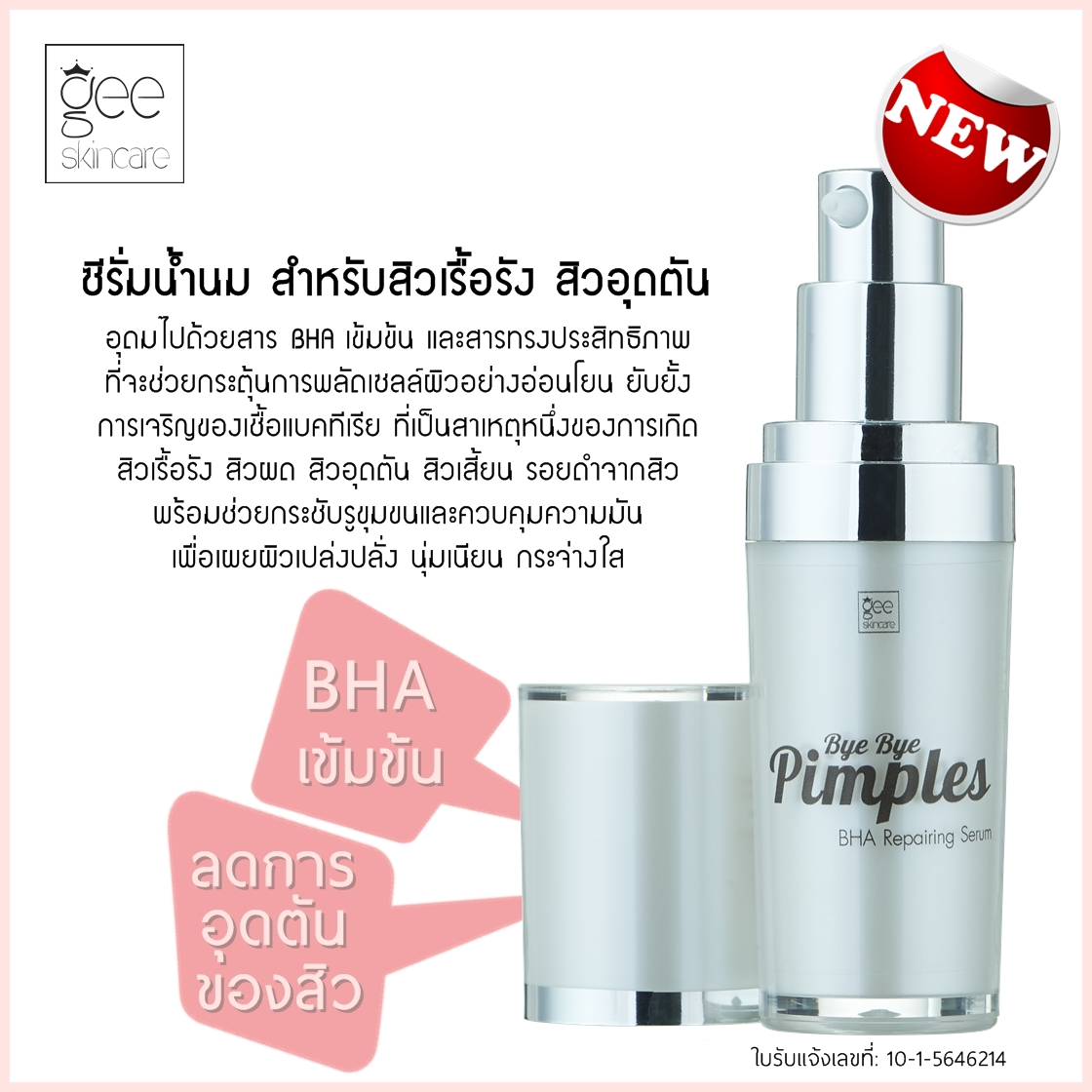 Bye Bye Pimples BHA Repairing Serum (15g.) New!!!