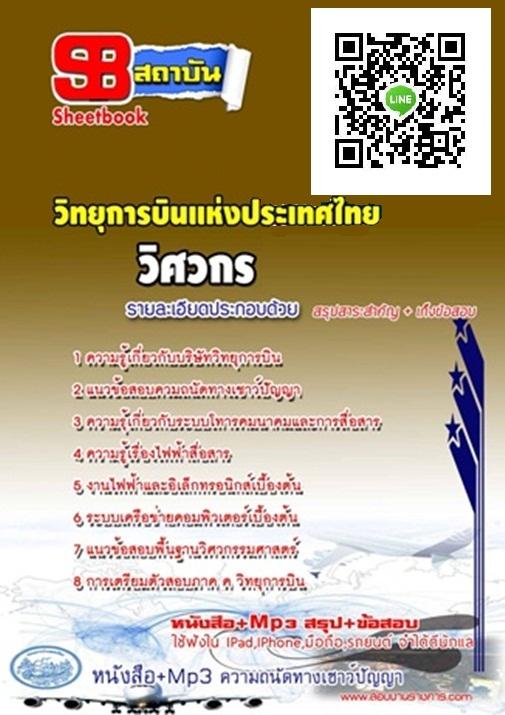 คู่มือสอบ วิศวกร (รหัสตำแหน่ง 01) บริษัท วิทยุการบินแห่งประเทศไทย จำกัด