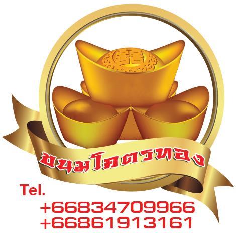 ขนมโคตรทอง เชียงราย 泰北金元寶餅店