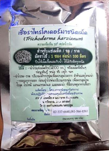 เชื้อราไตโครเดอร์มาชนิดเม็ด(สำหรับแช่เมล็ด) 20 กรัม