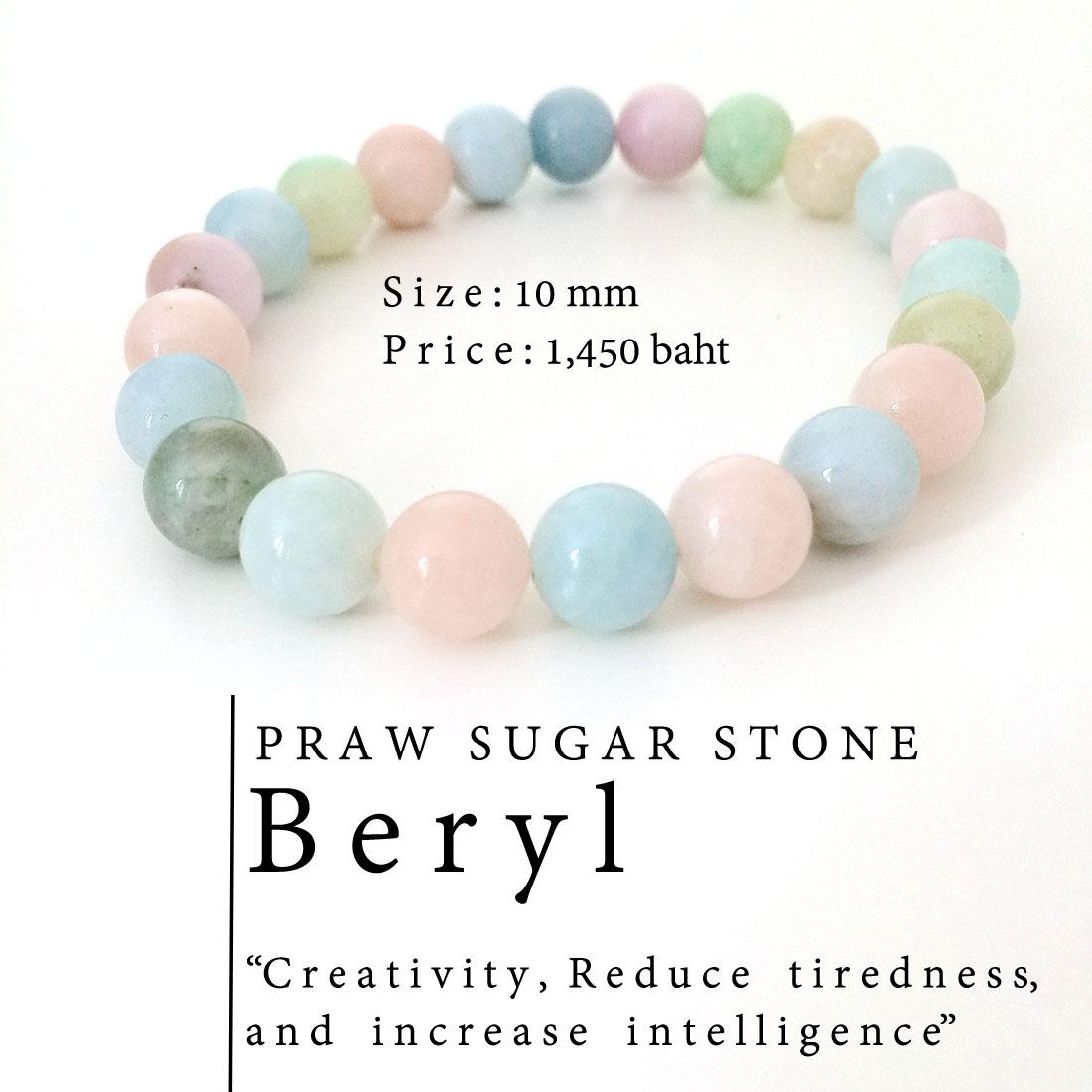 Beryl Bracelet 10mm - กำไลข้อมือหินแบริล