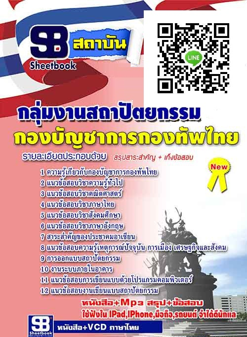 คู่มือสอบ กลุ่มงานสถาปัตยกรรม กองบัญชาการกองทัพไทย
