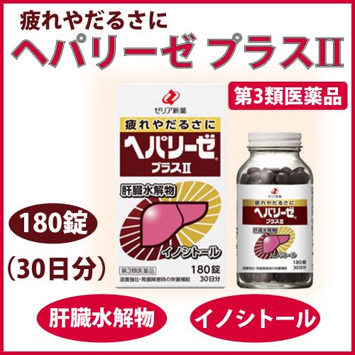 Heparize plus 2 อาหารเสริมบำรุงตับจากญี่ปุ่นสำหรับผู้ที่ดื่มแอลกอฮอล์เป็นเป็นประจำหรือมีการทำงานของตับผิดปกติ มีความเครียดสูง ไวรัสตับอักเสบ ช่วยบำรุงเซลล์ตับให้แข็งแรงเพื่อทำงานได้อย่างมีประสิทธิภาพ