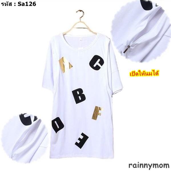 #เสื้อคลุมท้อง เปิดให้นม ผ้ายืดสีขาว A B C สไตล์เกาหลี ผ้านิ่มใส่สบายจ้า สามารถใส่หลังคลอดได้เลยจ้า