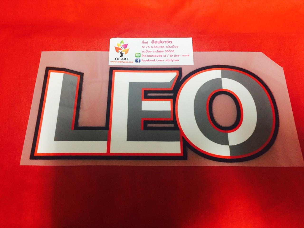 โลโก้ LEO ใหญ่ ราคา 20 บาท (ขั้นต่ำ 10 ชิ้น)
