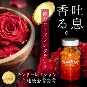ไม่ต้องแปลกใจเวลาอยู่ใกล้ผู้หญิงญี่ปุ่นทำไมตัวพวกเธอถึงได้หอมจัง ได้รับรางวัลเหรียญทอง 5 ปีซ้อน!!!!!Beauty Rose CRYSTAL 200 เม็ด วิตามินน้ำหอมตัวหอมปากหอม ตัวหอมสกัดจากดอกกุหลาบแดงเข้มข้น เดินไปไหนคนก็รักมีแต่คนชมว่าทำไมเธอหอมจังค่ะ