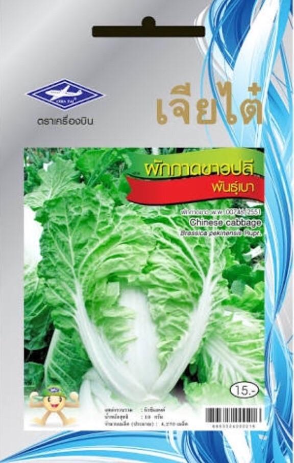 เมล็ดผักกาดขาวปลี (พันธุ์เบา)