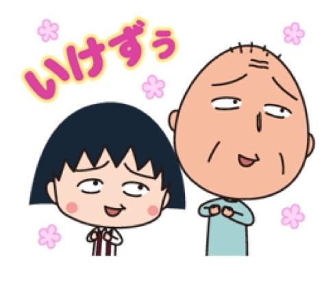 "Animated emoticon ""Chibi Maruko Chan"""