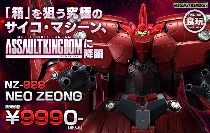 P-bandai Web Shop Exclusive: Assault Kingdom Gundam : Neo Zeong