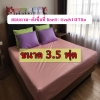 สีชมพู 3.5ฟุต ผ้าคลุมเตียง ผ้าปูเตียง ผ้าปูที่นอนกันน้ำ กันฉี่ กันไรฝุ่น กันเปื้อน 360บาท