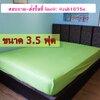 สีเขียว 3.5ฟุต ผ้าคลุมเตียง ผ้าปูเตียง ผ้าปูที่นอนกันน้ำ กันฉี่ กันไรฝุ่น กันเปื้อน 360บาท