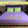 สีม่วง 6ฟุต ผ้าคลุมเตียง ผ้าปูเตียง ผ้าปูที่นอนกันน้ำ กันฉี่ กันไรฝุ่น กันเปื้อน 390บาท