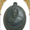 เหรียญหลวงพ่อสด วัดปากน้ำฯ รุ่นแรก ปี2500