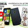 เคสหนัง Nokia Lumia 620