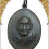 เหรียญหลวงปู่สีหน้าแก่ เนื้อทองแดงรมดำ ปี 2519 วัดเขาถ้ำบุญนาค อ.ตาคลี จ.นครสวรรค์