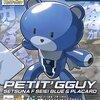 :HG 1/144 PETITGGUY SETSUNA F SEIEI BLUE & PLACARD 500yen