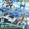 HGBC36 1/144 Diver Ace Unit 700yen