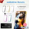 เคสพิมพ์ภาพ iPhone 6 Plus สี Metalic