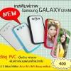 เคส Samsung PVC เนื้อด้านพ่นยาง แปะหลัง