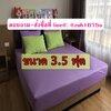 สีม่วง 3.5ฟุต ผ้าคลุมเตียง ผ้าปูเตียง ผ้าปูที่นอนกันน้ำ กันฉี่ กันไรฝุ่น กันเปื้อน 360บาท
