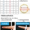 วิธีวัดไซส์แหวน