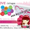 7 เหตุผลที่ต้องเลือก..Melove collagen By meloveclub