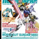 หนังสือ Hobby Japan No.10 Thai Edition