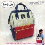 กระเป๋า Anello ขนาด 12 นิ้ว (5A)