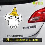 สติ๊กเกอร์รถ Hi baymax 13.8 x11.1 CM