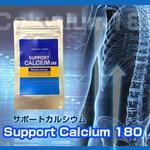 Support Calcium 180 อาหารเสริมเพิ่มความสูงจากญี่ปุ่นตัวใหม่ล่าสุด สูตรเข้มข้นเพิ่มแอล-อาร์จินีน เพิ่มความสูงได้อย่างยอดเยี่ยมสูตรเร่งรัด 1 ห่อทานได้ 3 เดือนให้คุณเพิ่มความสูงได้ยาวเป็นไตรมาสเลยค่ะ