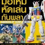 หนังสือ มือใหม่หัดเล่นกันพลา Thai Edition