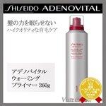 Shiseido Adenovital Warming Primer มูสเนื้อโฟมละเอียดให้ความรู้สึกอุ่นและนุ่มนวลแก่หนังศีรษะ เพื่อเตรียมความพร้อมของหนังศีรษะให้เปิดรับผลิตภัณฑ์ Optimizing Gelจะทำให้เลือดหมุนเวียนดี ผมที่ขึ้นใหม่จะเงางามแข็งแรง ไม่ขาดหลุดร่วงง่าย