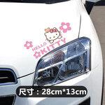 สติ๊กเกอร์ติดรถลาย Hello Kitty 28x13 CM