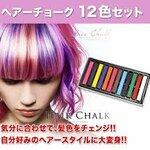 Masters Paste Hair 12 color chalk ชอล์คเปลี่ยนสีผม 12 สีของแท้จากญี่ปุ่นสูตรอ่อนโยนไม่ระคายเคืองใช้ได้แม้กระทั่งเด็กค่ะ