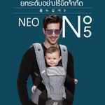 เป้อุ้มเด็ก Pognae รุ่น No5 Neo - All New Organic Waterproof