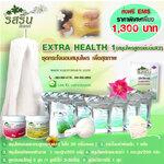 ชุดสุขภาพ Extra Health Set 1 สมุนไพรสูตรเข้มข้นx2 /ส่งฟรี EMS